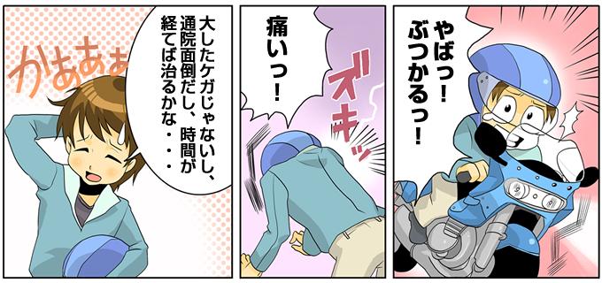 baiku_manga